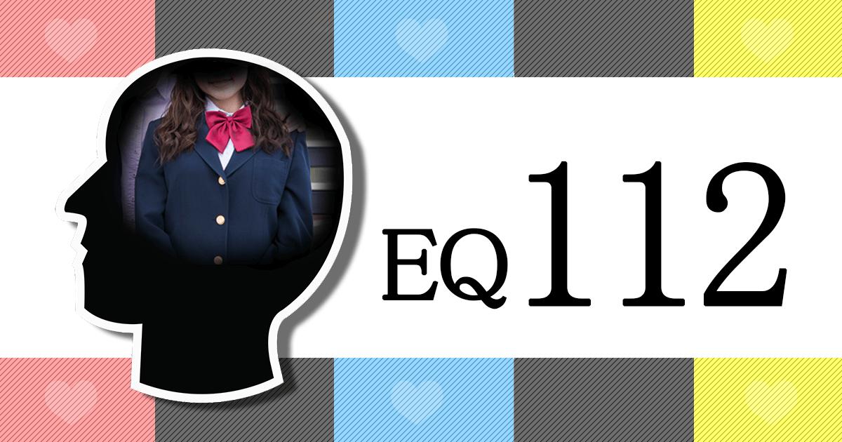 あなたはEQ112