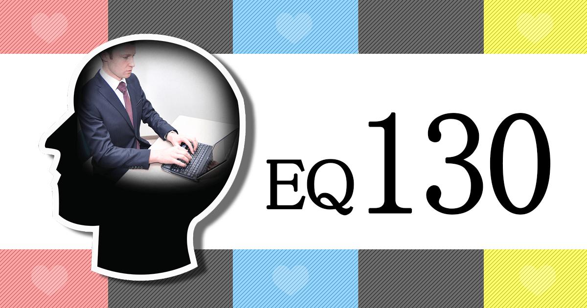 あなたはEQ130