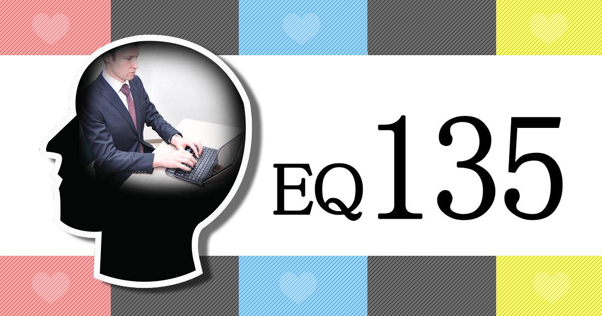 あなたはEQ135
