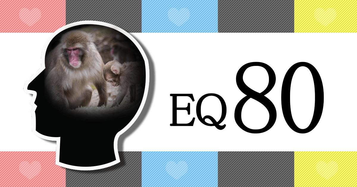 あなたはEQ80