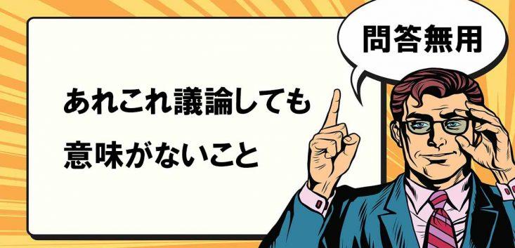 問答無用とは何か ビジネス上での意味と例文