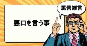 罵詈雑言とは何か ビジネス上での意味と例文