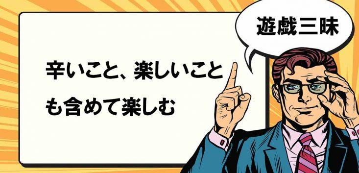遊戯三昧とは何か ビジネス上での意味と例文