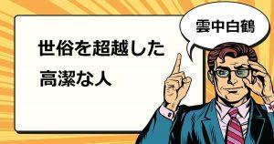 雲中白鶴(うんちゅうはっかく)