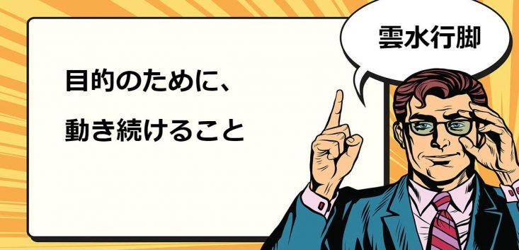 雲水行脚(うんすいあんぎゃ)
