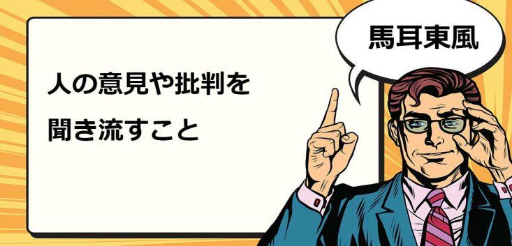 馬耳東風(ばじとうふう)