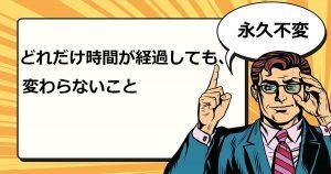永久不変(えいきゅうふへん)