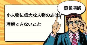 燕雀鴻鵠(えんじゃくこうこく)