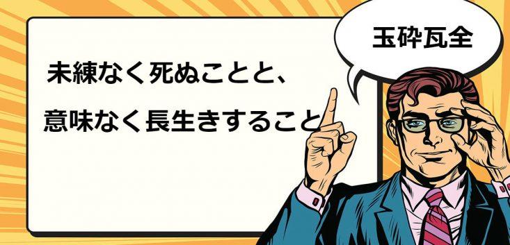 玉砕瓦全(ぎょくざいがぜん)