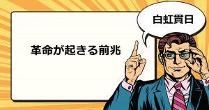 白虹貫日(はっこうかんじつ)