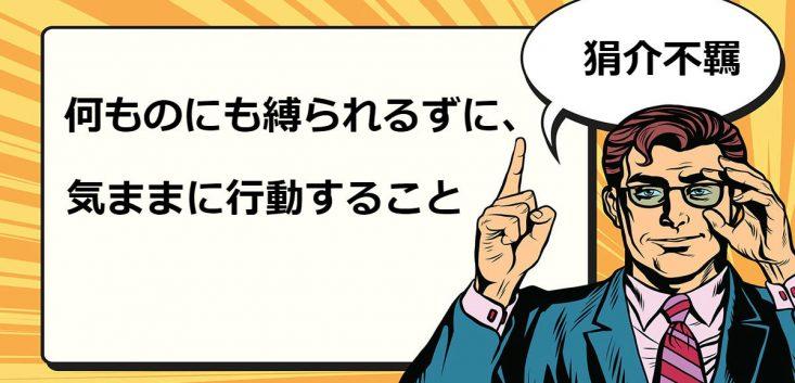 狷介不羈(けんかいふき)