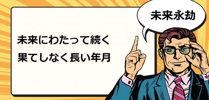 未来永劫(みらいえいごう)