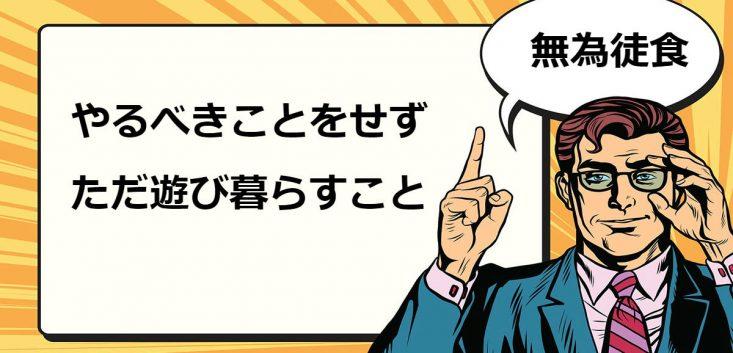 無為徒食(むいとしょく)