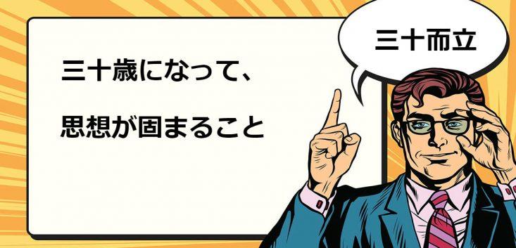 三十而立(さんじゅうじりつ)