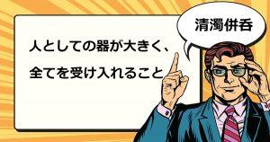 清濁併呑(せいだくへいどん)