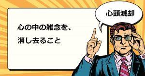 心頭滅却(しんとうめっきゃく)