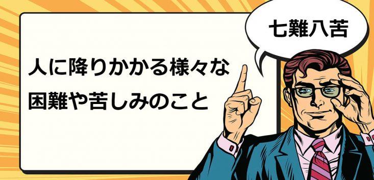 七難八苦(しちなんはっく)