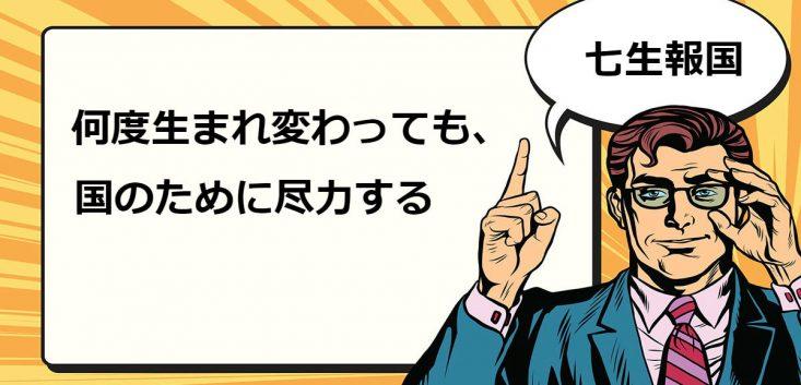 七生報国(しちしょうほうこく)