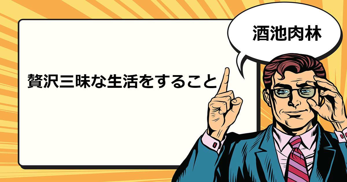 意味 酒池肉林 しゅちにくりん【酒池肉林】の例文集・使い方辞典