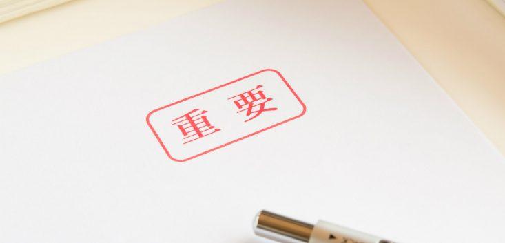 朱書きとはなにか 文章と封筒での朱書きの書き方の例 注意点の解説