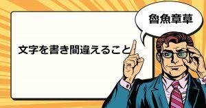 魯魚章草(ろぎょしょうそう)