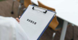 事故報告書とはなにか 書き方と場面ごとの例文を解説