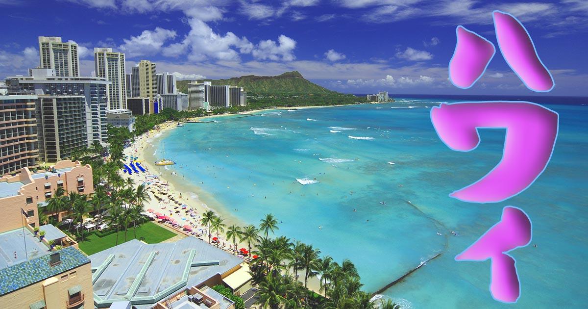 あなたにおすすめの旅行地はハワイです!