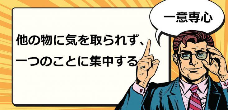 一意専心(いちいせんしん)