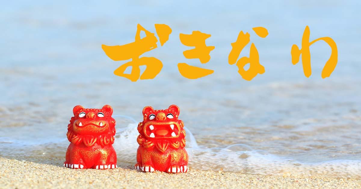 あなたにおすすめの旅行スポットは沖縄です!