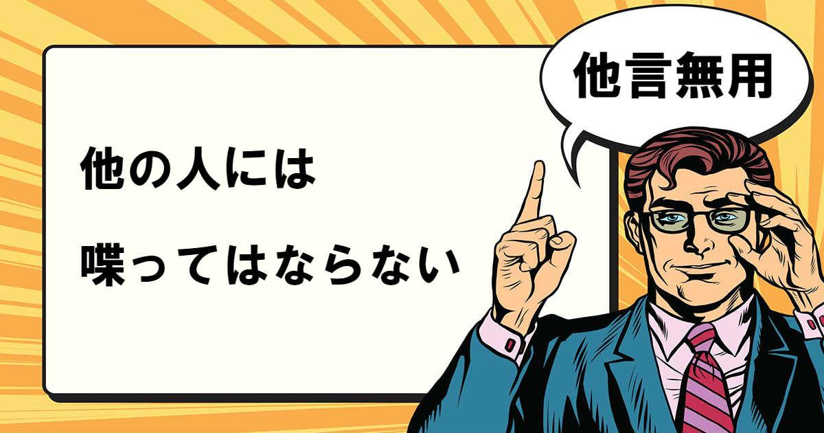 他 言 無用 使い方 「他言無用」の意味と使い方・類語・対義語・読み方・例文