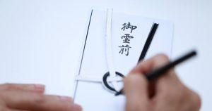 ご霊前とはなにか?表書きの基本的な方法と中袋の書き方を解説