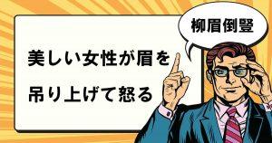 柳眉倒豎(りゅうびとうじゅ)とは