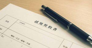 試用期間中の解雇が認められるケースと解雇する場合の手続き 注意点