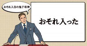喜び も ひとしお 漢字