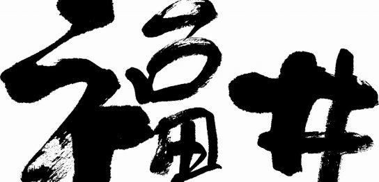マナラボデータベース福井県と就労環境