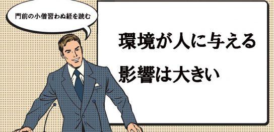 門前の小僧習わぬ経を読む