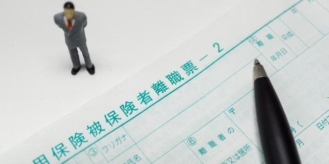 失業保険 受給資格