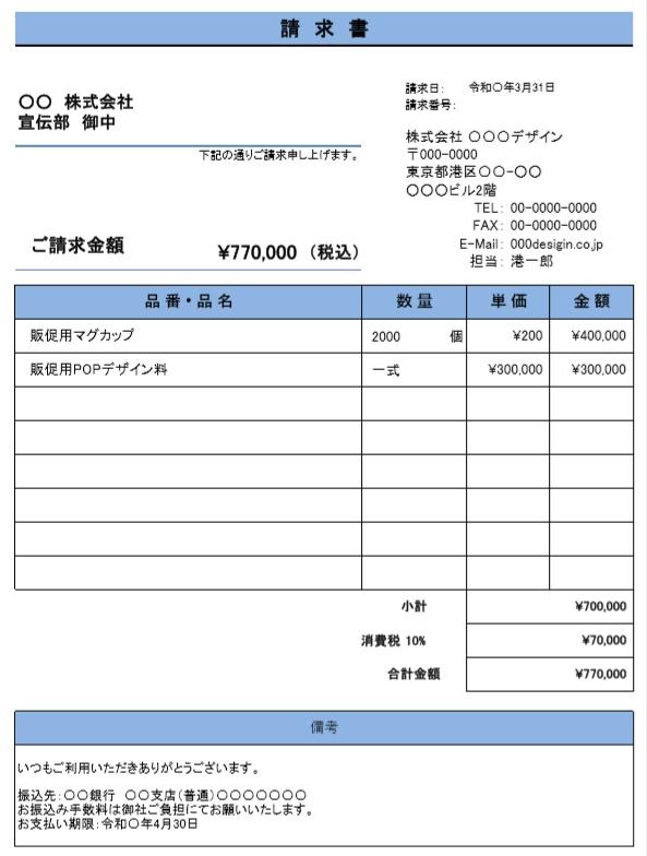 請求 書 の 作り方