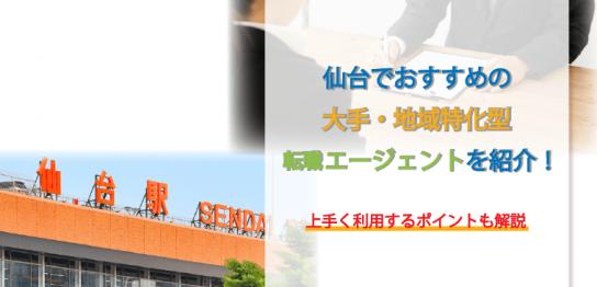 仙台でおすすめの転職エージェントは?選び方や地域特化型エージェントも紹介