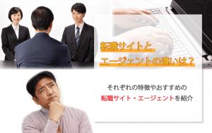 転職サイト・転職エージェントの違いって何?どっちを選ぶべきか特徴を徹底比較