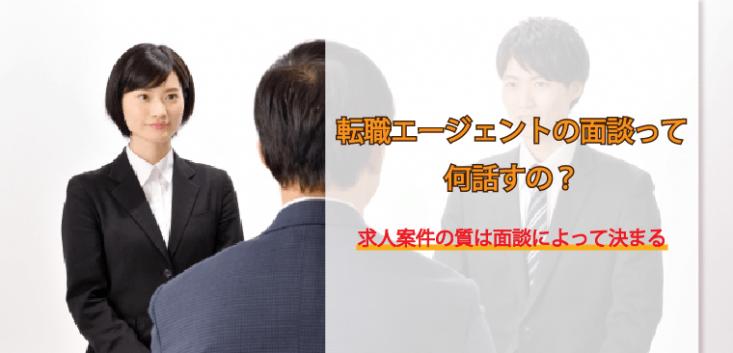 転職エージェントの面談で求人案件の質が決まる!?面談で話して良いことと絶対ダメなこと