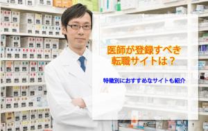 医師おすすめ転職サイト アイキャッチ