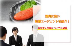 福岡転職エージェントアイキャッチ