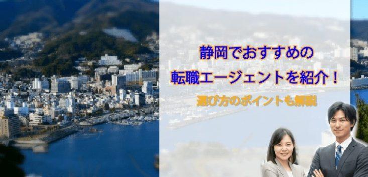 静岡転職エージェントアイキャッチ