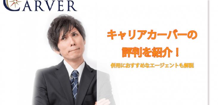 キャリアカーバー評判 アイキャッチ