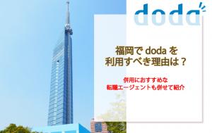 doda福岡の評判 アイキャッチ