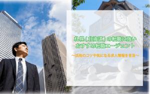 北海道・札幌のおすすめ転職エージェント !活用術や求人動向も併せて解説