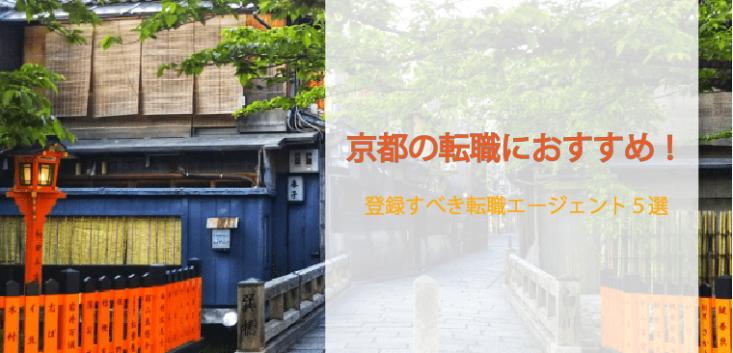京都でおすすめの転職エージェント